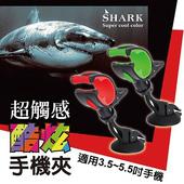 《安伯特》簡潔短版鯊魚夾 360度任意調手機支架 雙輪真空吸盤(紅色)