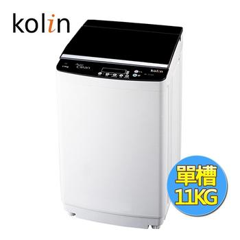 Kolin歌林 11KG全自動單槽洗衣機BW-11S03(含基本安裝)