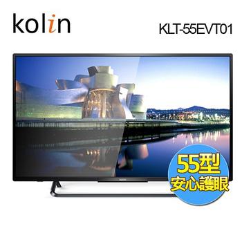 KOLIN歌林 55吋LED顯示器+視訊盒KLT-55EVT01(含基本安裝)