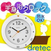 《日本dretec》御湯半身浴大畫面浴室時鐘(白色)