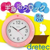 《日本dretec》御湯半身浴大畫面浴室時鐘(粉色)