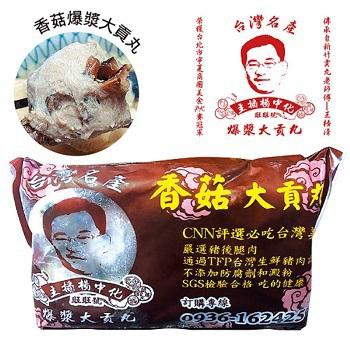 主播楊中化 香菇貢丸(600g/包)