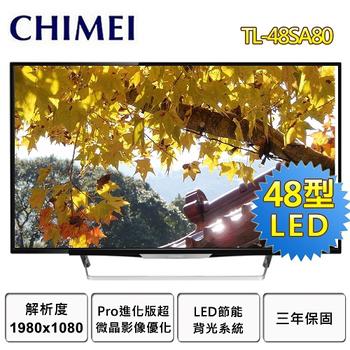 促銷★CHIMEI奇美 48吋FHD液晶顯示器+視訊盒TL-48SA80(送基本安裝)★再送飛利浦吹風機HP8111