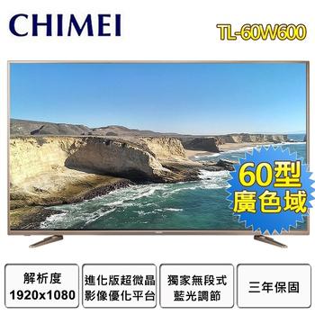 送市值$1980舒壓按摩組★CHIMEI奇美 60吋 廣色域顯示器+視訊盒TL-60W600(送基本安裝)