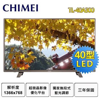 CHIMEI奇美 39吋LED低藍光顯示器+視訊盒TL-40A300(含運+分期0利率)