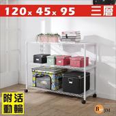 《BuyJM》白烤漆120x45x95cm附輪三層置物架/波浪架(白色)
