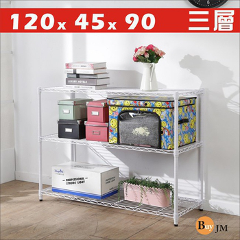 BuyJM 白烤漆120x45x90cm三層置物架(白色)