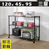 《BuyJM》黑烤漆120x45x95cm附輪三層置物架(黑色)