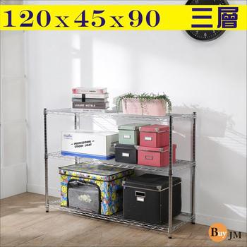 BuyJM 鐵力士電鍍120x45x90cm耐重三層置物架/波浪架(銀色)