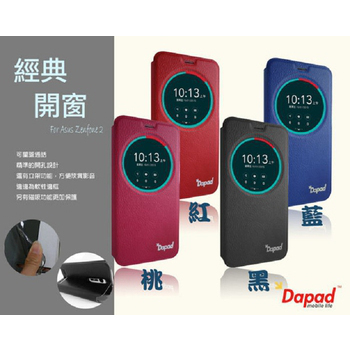 《Dapad》ASUS Zenfone 2 ZE550KL 經典開窗(經典開窗-藍色)