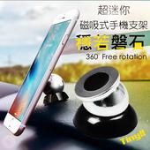 360度磁吸式手機支架 車內/家裡/隨處可用(磁吸支架)