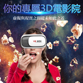 第三代 3D影院 影片虛擬實境眼鏡(個人3D電影院)(一入)