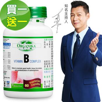 Organika優格康 Organika優格康-高單位維他命B群素食膠囊(60顆 60天份)(買一送一)