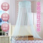 《ENNE》華麗宮廷式圓頂掛式蚊帳/兩色任選(藍色)
