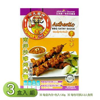 《凌波怡》李小子 南洋沙爹烤肉醬(3盒入)(120g/盒)