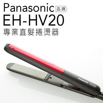 Panasonic 國際牌 EH-HV20 專業 直髮 捲燙器【公司貨】