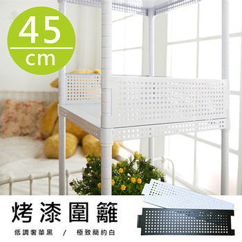 dayneeds 極致美學-45公分鐵(層)架/沖孔板兩用配件-烤漆圍籬(低調奢華黑)