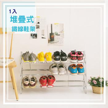 《dayneeds》堆疊式鐵線鞋架(1入)