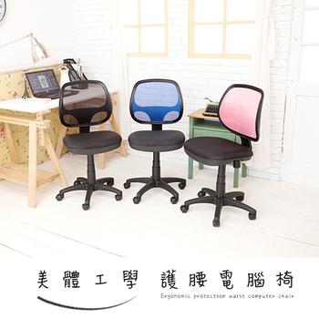dayneeds 美體工學護腰電腦椅(三色)(紳士藍)