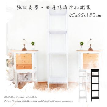 《dayneeds》極致美學-45x45x180四層烤漆沖孔層架//鐵架/貨架/收納架/置物架(極致簡約白)