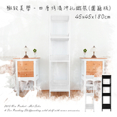 《dayneeds》極致美學-45x45x180四層烤漆沖孔層架(圍籬版)//鐵架/貨架/收納架/置物架(極致簡約白)