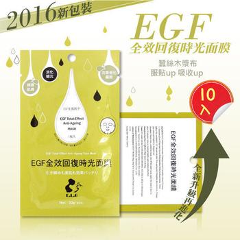 依洛嘉 EGF全效回復時光面膜10片