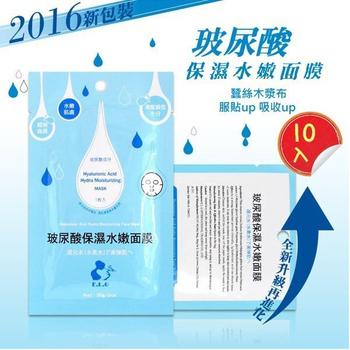 依洛嘉 玻尿酸保濕水嫩面膜10片