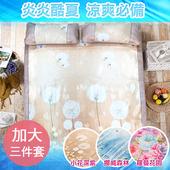 《三浦太郎》3D立體雙絲光超涼爽加大三件式冰絲涼蓆/三色任選(羅曼花園/加大)