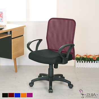 DIJIA 密克羅A款辦公椅/電腦椅(五色任選)(紅)