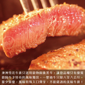 《欣明生鮮》澳洲榖飼黑牛 雪花牛排(120公克±10% /2片)*1包 $129