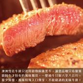 《欣明生鮮》澳洲榖飼黑牛 雪花牛排(120公克±10% /2片)(*1包)
