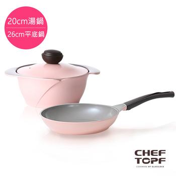 ★結帳現折★Glasslock 韓國Chef Topf薔薇系列不沾鍋 - 20公分湯鍋+26公分平底鍋(CAR20C+26F)