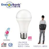 《日毓光電》新大國民 12W LED 球泡燈6入 (冷白光/暖黃光)  贈市值 198元 1W LED 水晶燈/小夜燈 2入(冷白光*6)