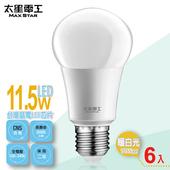 《太星電工》LED燈泡E27/11.5W/(6入)(暖白光-A6115L*6)