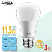 《太星電工》LED燈泡E27/11.5W/(3入)(暖白光-A6115L*3)