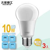 《太星電工》LED燈泡E27/10W/(3入)(暖白光-A610L*3)