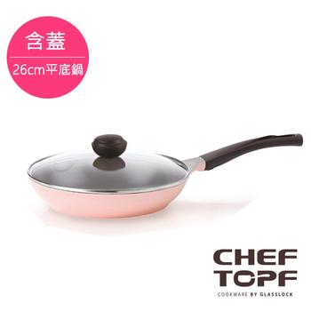 ★結帳現折★Glasslock Chef Topf薔薇系列26公分不沾平底鍋+玻璃上蓋(CAR-26FG)