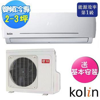 Kolin歌林 3-4坪變頻冷專一對一KDC-20204/KSA-202DC04(含基本安裝)★送晶工12吋旋轉風扇(市值$1280)