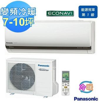 Panasonic國際 LX系列7-10坪變頻冷暖一對一CS-LX50A2/CU-LX50HA2(基本安裝)★送品諾1.2L炫彩多漾壺