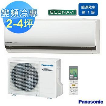 Panasonic國際 LX系列2-4坪變頻冷專一對一CS-LX22A2/CU-LX22CA2(基本安裝)★送品諾1.2L炫彩多漾壺(市值$1090)