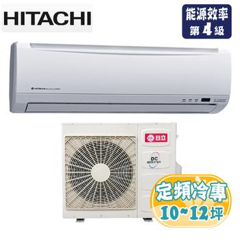HITACHI 日立 10-12坪R410定頻冷專分離式一對一冷氣RAC-63UK/RAS-63UK(含基本安裝)