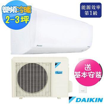 DAIKIN 大金 2-3坪 R32變頻冷暖橫綱系列RXM22NVLT+FTXM22NVLT(送基本安裝)