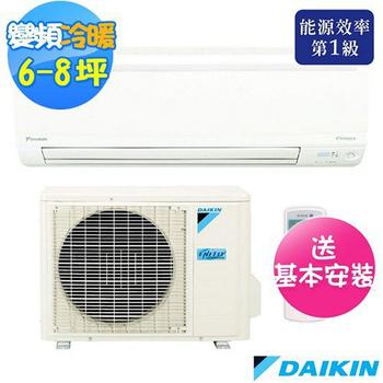 現折★DAIKIN 大金 6-8坪 R32變頻冷暖大關系列冷氣RXV50NVLT+FTXV50NVLT(送基本安裝)