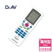 《Dr.AV》LX-17B 萬用冷氣遙控器(全國最高開機率)