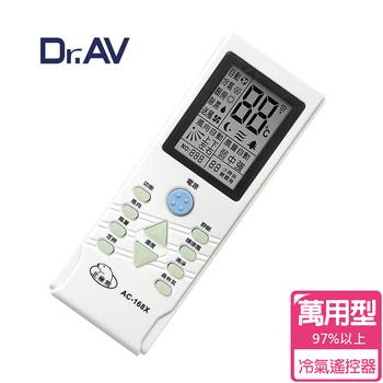 Dr.AV AC-168X 萬用冷氣遙控器(經典長銷款)