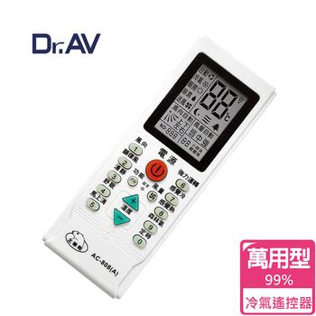 Dr.AV AC-808 萬用冷氣遙控器 (經典加強款)