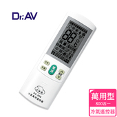 《Dr.AV》AC-958 萬用冷氣 遙控器 (全國最高開機率 旗艦型)