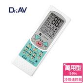 《Dr.AV》V9 萬用冷氣遙控器(經典長銷款)