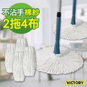 《VICTORY》不沾手棉紗旋轉拖把(2拖4布)