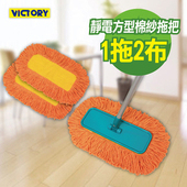 《VICTORY》靜電方型棉紗拖把組(1拖2布)
